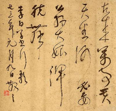 ——与庄希祖谈   上海有位书法家说,他不喜欢用羊毫,更不